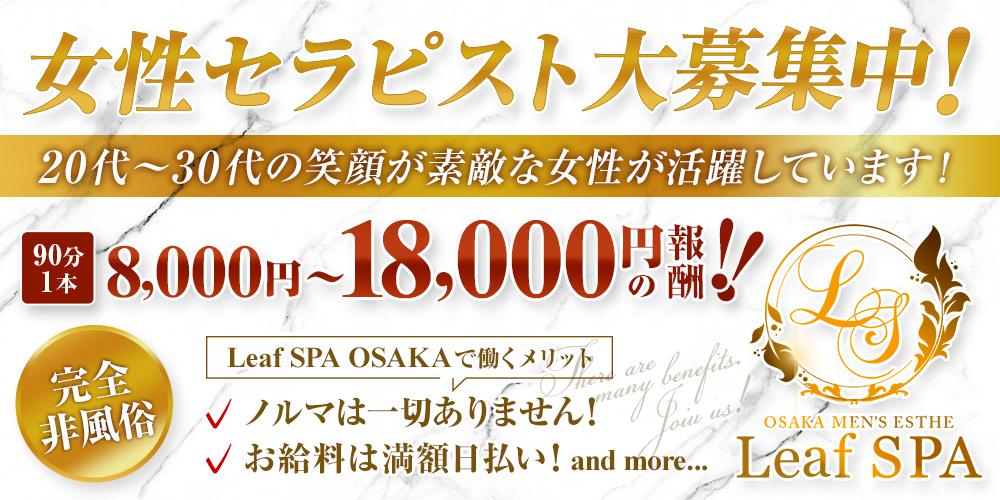 リーフSPA大阪